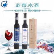源头厂家野生蓝莓冰酒大兴安岭
