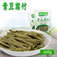 农家自产160g青豆腐竹素肉干货粮食青豆手工特产无添加油豆皮