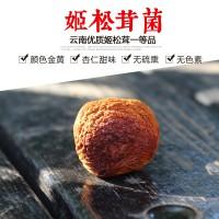 云南姬松茸菇干货野生菌农家精选新鲜姬松茸食用土特产100g